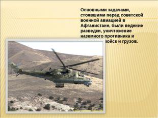 Основными задачами, стоявшими перед советской военной авиацией в Афганистане,