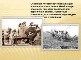 Основные потери советская авиация понесла от огня с земли. Наибольшую опаснос