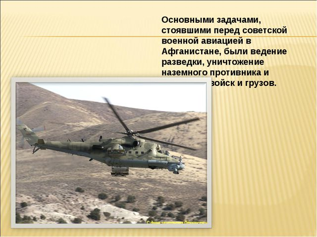 Основными задачами, стоявшими перед советской военной авиацией в Афганистане,...