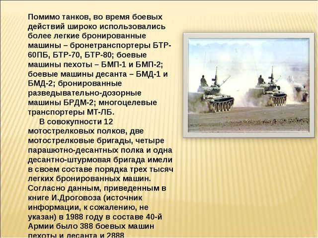 Помимо танков, во время боевых действий широко использовались более легкие бр...