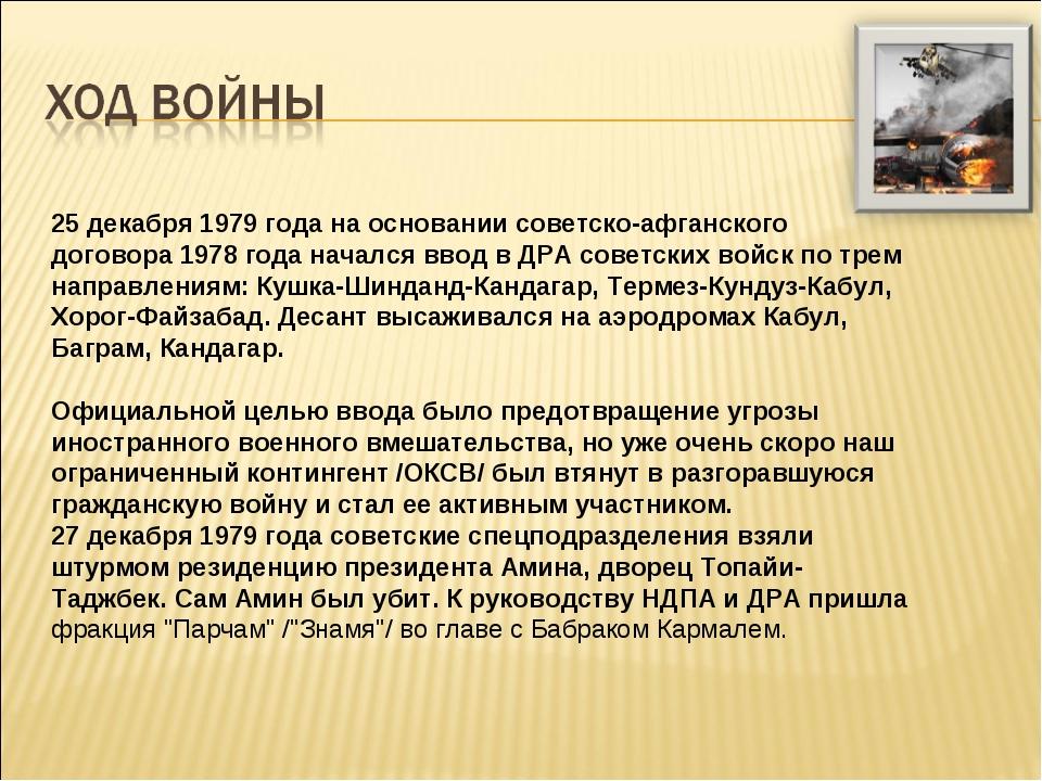 25 декабря 1979 года на основании советско-афганского договора 1978 года нач...