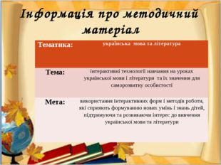 Інформація про методичний матеріал Тематика:українська мова та література Т