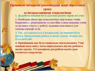 Пропоную методичні рекомендації щодо підготовки уроку за інтерактивними техн