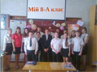 Мій 8-А клас