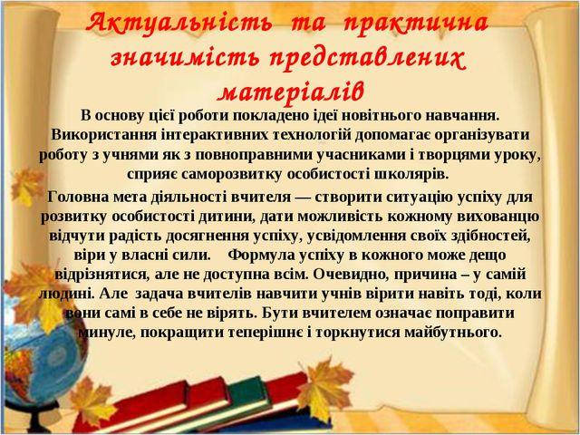 Актуальність та практична значимість представлених матеріалів В основу цієї р...