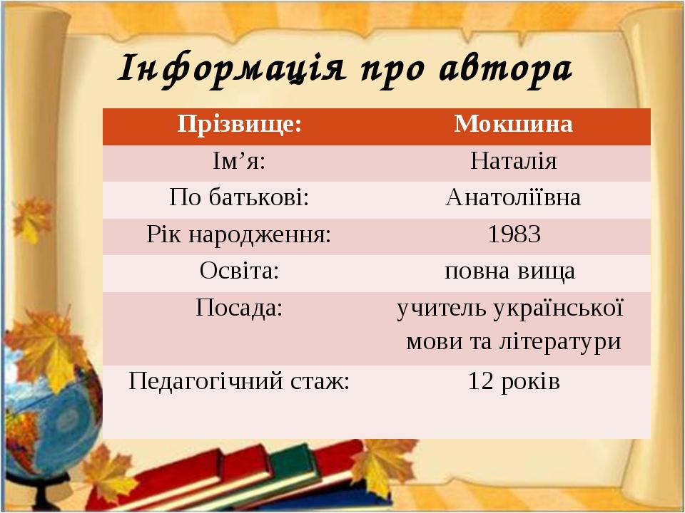 Інформація про автора Прізвище:Мокшина Ім'я:Наталія По батькові:Анатоліїв...