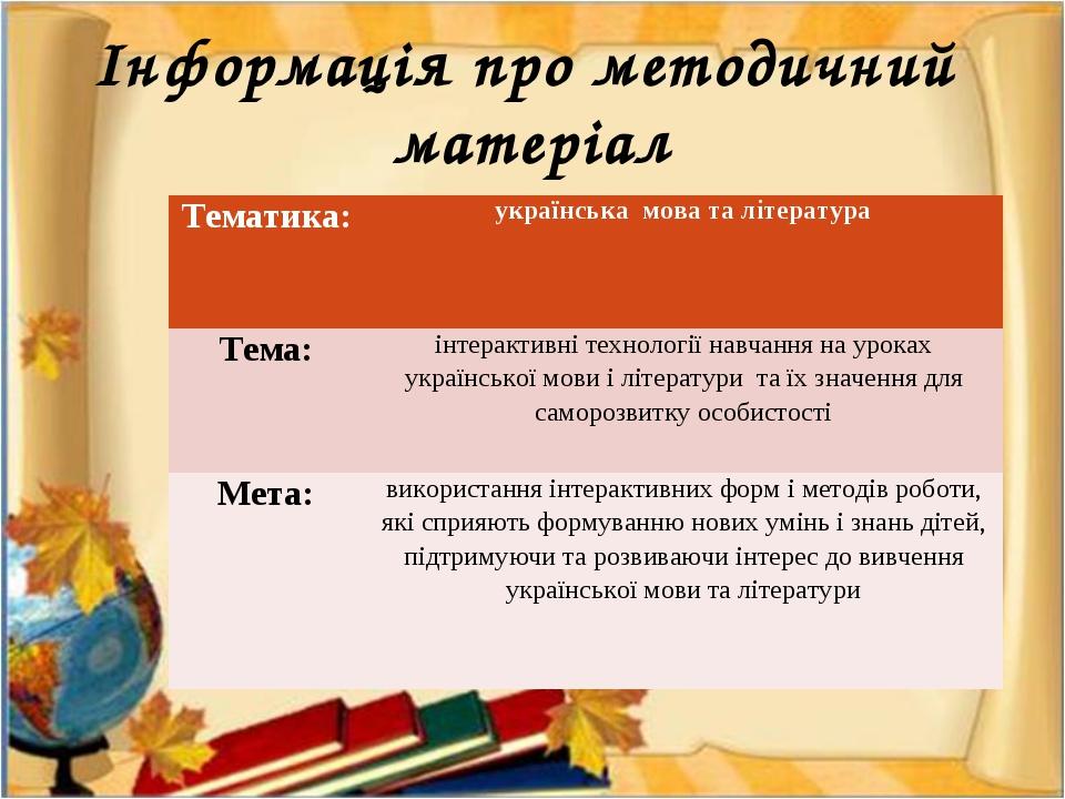 Інформація про методичний матеріал Тематика:українська мова та література Т...