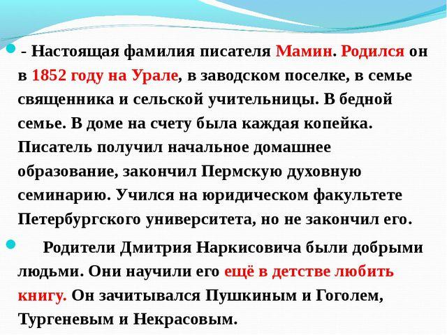 - Настоящая фамилия писателя Мамин. Родился он в 1852 году на Урале, в заводс...