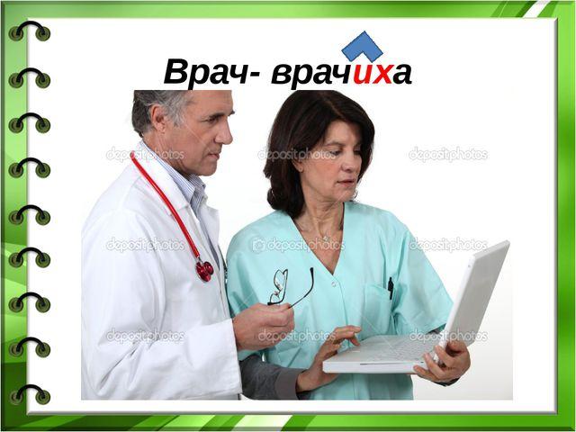 Врач- врачиха