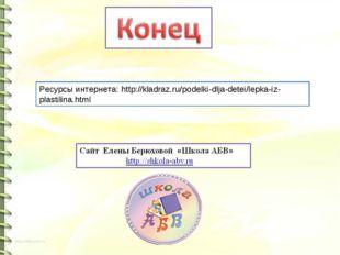 Ресурсы интернета: http://kladraz.ru/podelki-dlja-detei/lepka-iz-plastilina.h