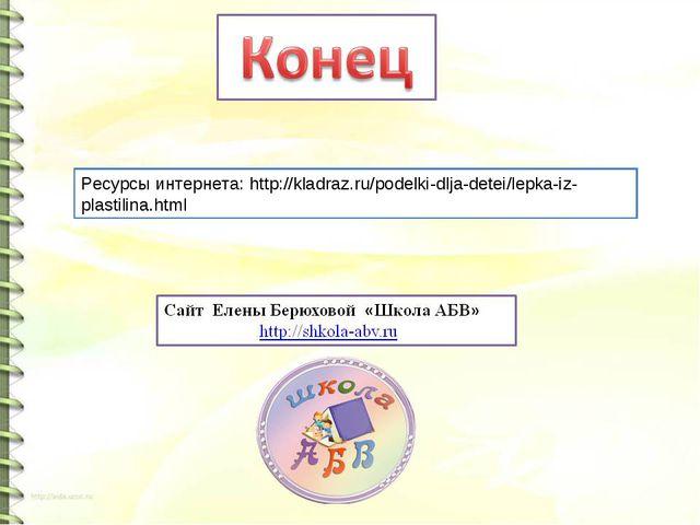 Ресурсы интернета: http://kladraz.ru/podelki-dlja-detei/lepka-iz-plastilina.h...