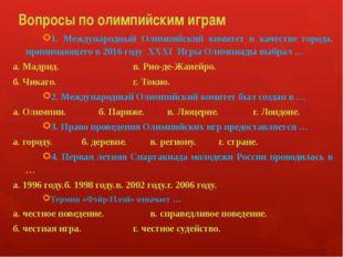 Вопросы по олимпийским играм 1. Международный Олимпийский комитет в качестве