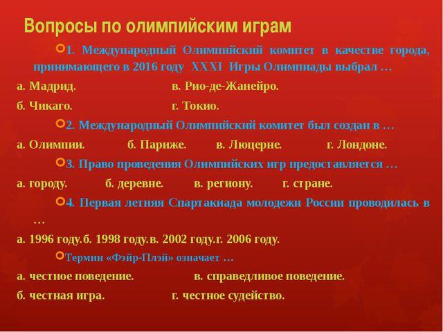 Вопросы по олимпийским играм 1. Международный Олимпийский комитет в качестве...