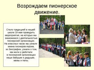 Возрождаем пионерское движение. Стало традицией в нашей школе 19 мая проводит