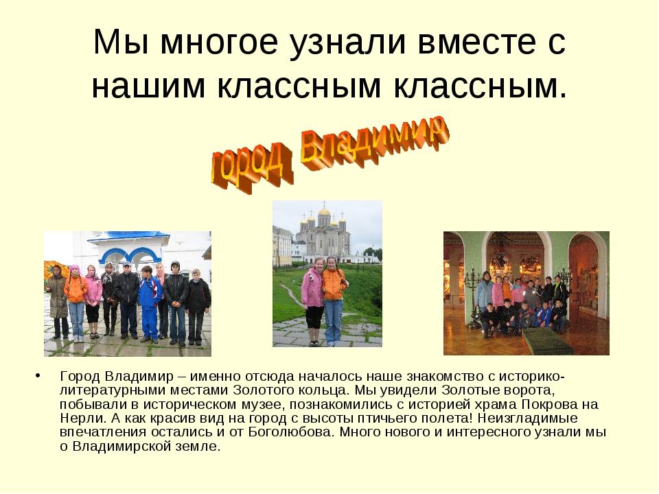 Мы многое узнали вместе с нашим классным классным. Город Владимир – именно от...