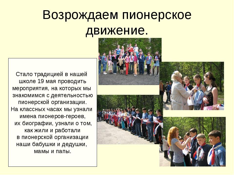 Возрождаем пионерское движение. Стало традицией в нашей школе 19 мая проводит...