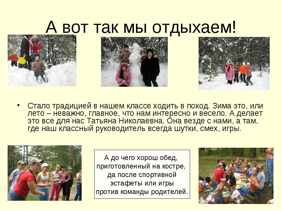 А вот так мы отдыхаем! Стало традицией в нашем классе ходить в поход. Зима эт...