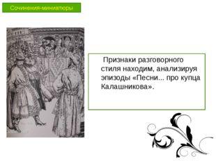 Сочинения-миниатюры Признаки разговорного стиля находим, анализируя эпизоды «