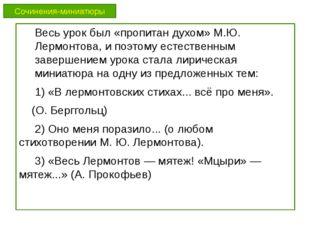 Сочинения-миниатюры Весь урок был «пропитан духом» М.Ю. Лермонтова, и поэтому