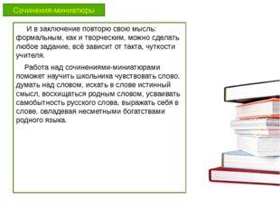 Сочинения-миниатюры  И в заключение повторю свою мысль: формальным, как и т