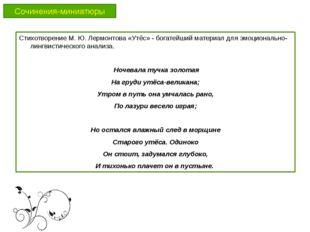 Сочинения-миниатюры Стихотворение М. Ю. Лермонтова «Утёс» - богатейший матери