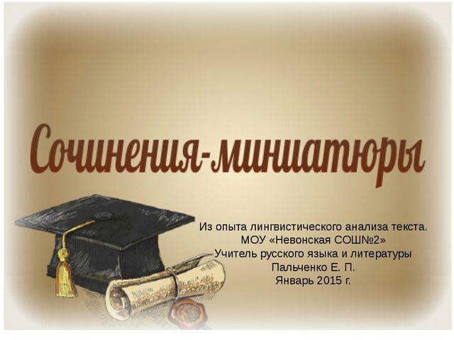 Из опыта лингвистического анализа текста. МОУ «Невонская СОШ№2» Учитель русск...
