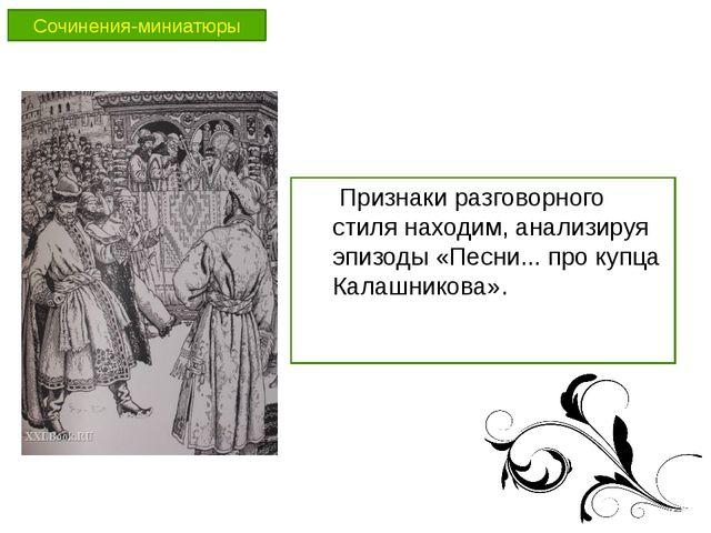 Сочинения-миниатюры Признаки разговорного стиля находим, анализируя эпизоды «...