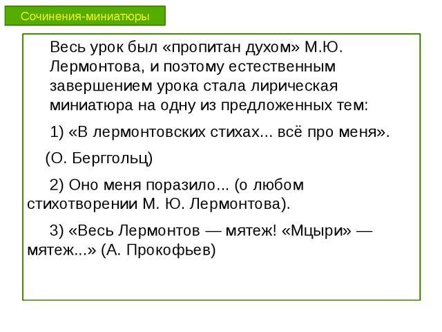 Сочинения-миниатюры Весь урок был «пропитан духом» М.Ю. Лермонтова, и поэтому...