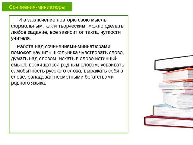 Сочинения-миниатюры  И в заключение повторю свою мысль: формальным, как и т...