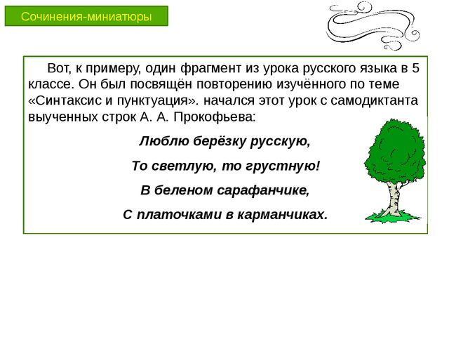 Сочинения-миниатюры Вот, к примеру, один фрагмент из урока русского языка в 5...