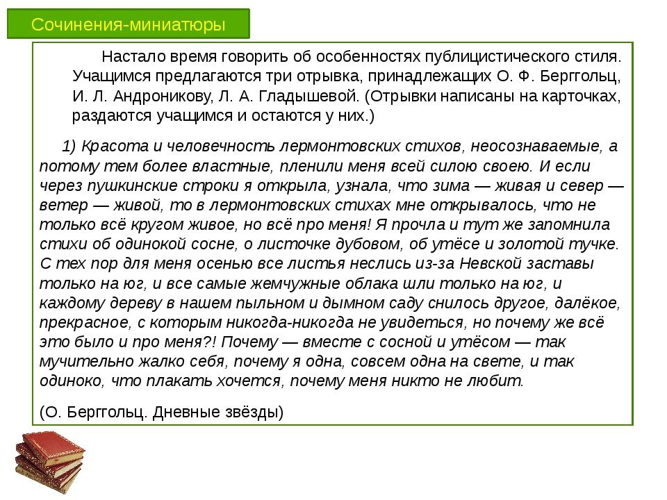 Сочинения-миниатюры Настало время говорить об особенностях публицистическог...