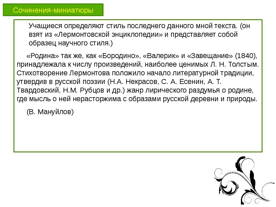 Сочинения-миниатюры Учащиеся определяют стиль последнего данного мной текста....