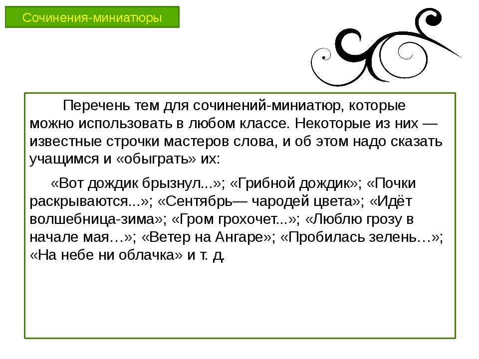 Сочинения-миниатюры Перечень тем для сочинений-миниатюр, которые можно испо...