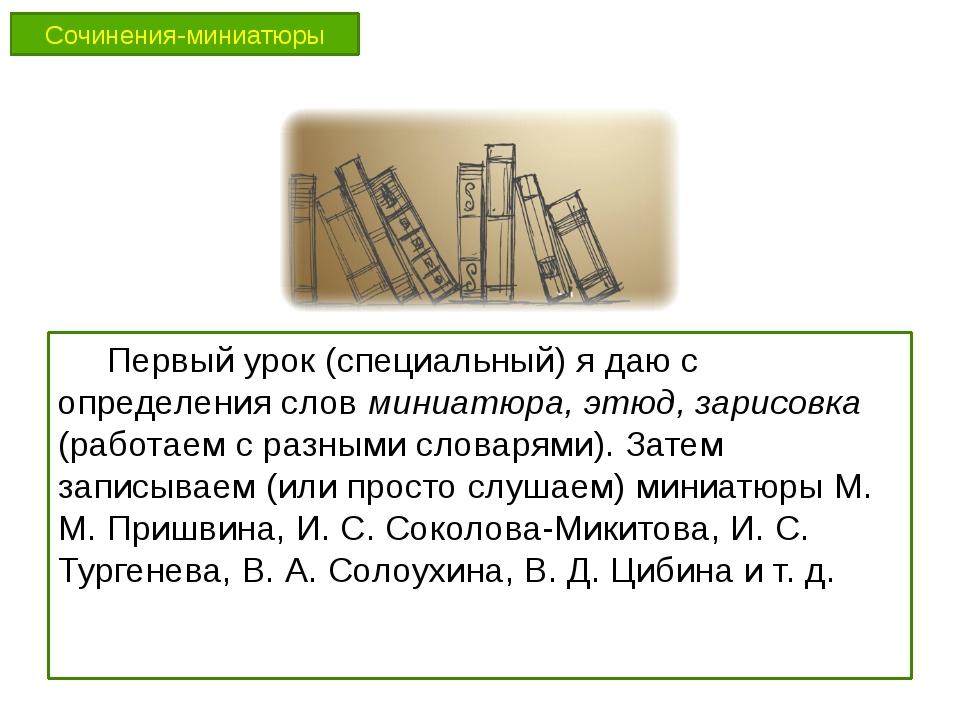 Сочинения-миниатюры Первый урок (специальный) я даю с определения слов миниат...