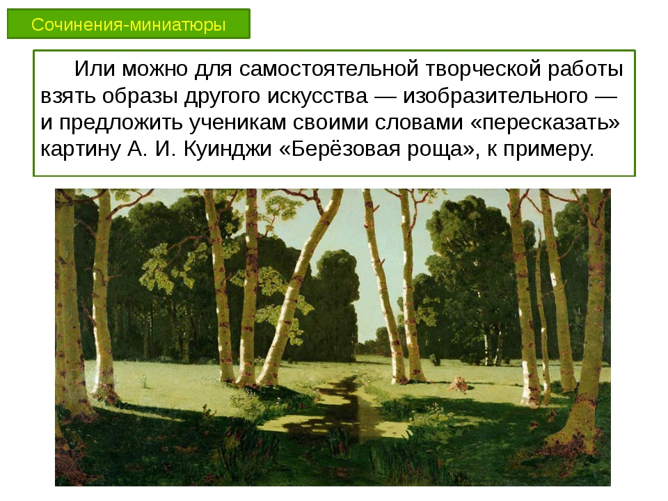 Сочинения-миниатюры Или можно для самостоятельной творческой работы взять об...