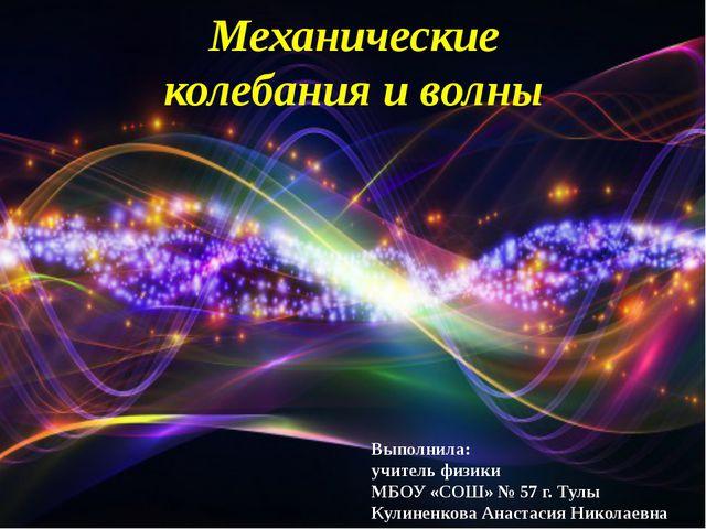Механические колебания и волны Выполнила: учитель физики МБОУ «СОШ» № 57 г. Т...