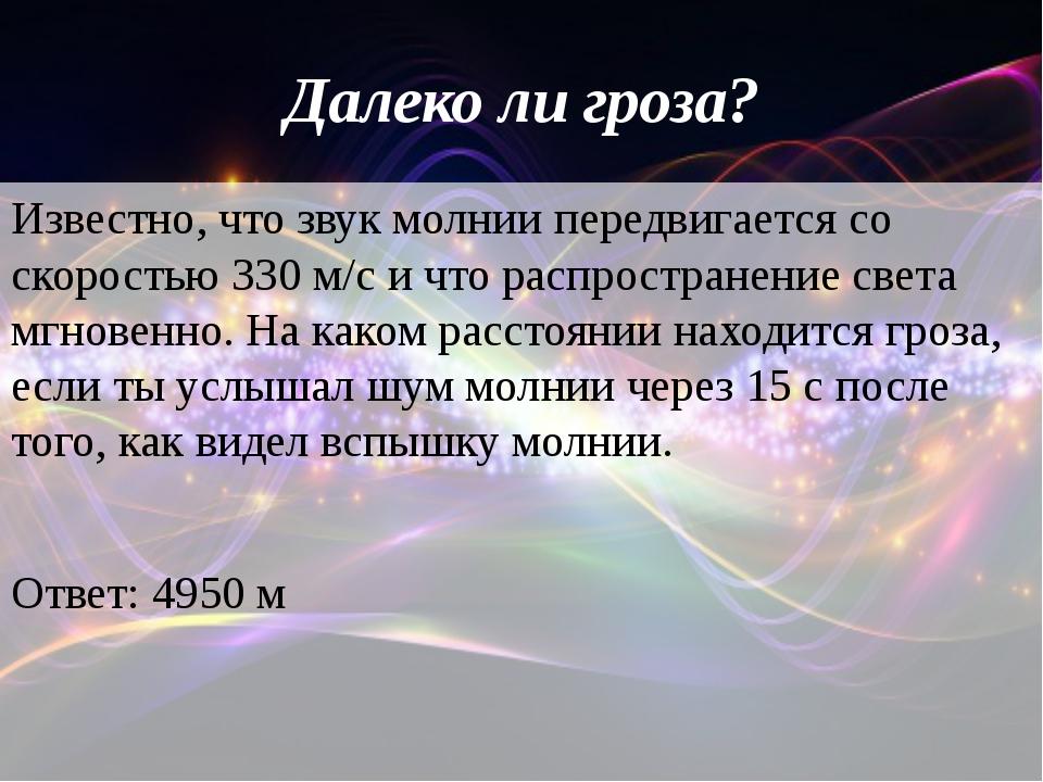 Далеко ли гроза? Известно, что звук молнии передвигается со скоростью 330 м/с...