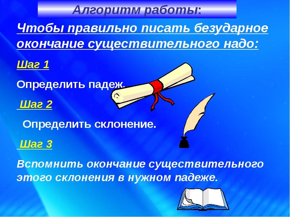 Чтобы правильно писать безударное окончание существительного надо: Шаг 1 Опр...