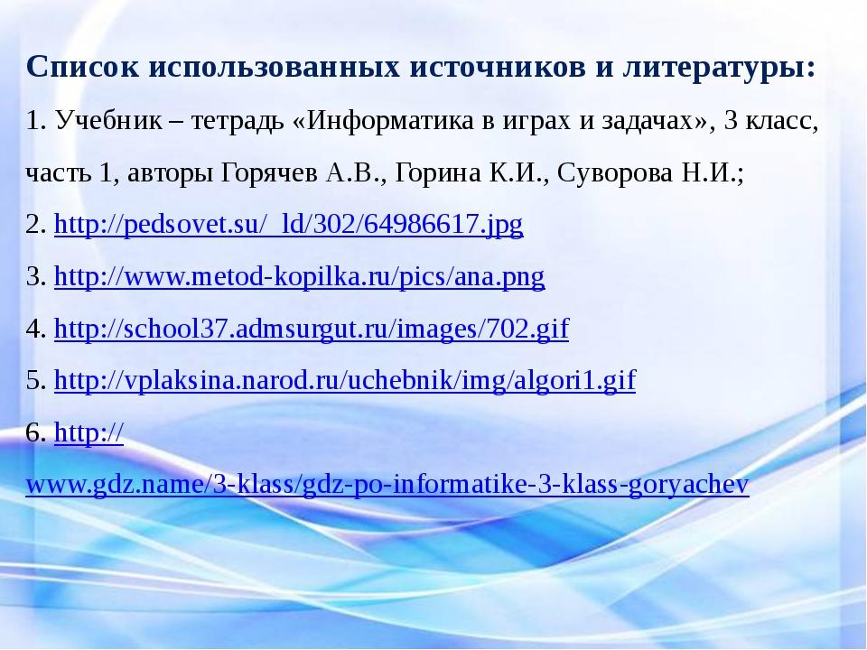 Список использованных источников и литературы: 1. Учебник – тетрадь «Информат...