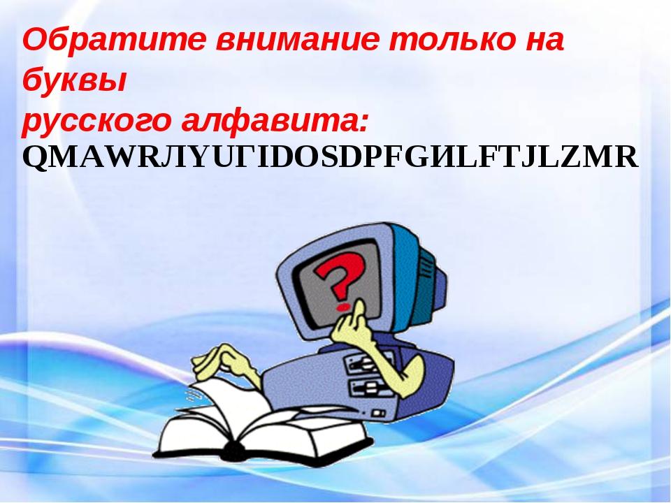 QМАWRЛYUГIDОSDРFGИLFТJLZМR Обратите внимание только на буквы русского алфавита: