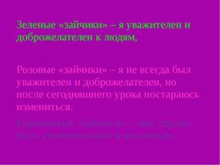 Зеленые «зайчики» – я уважителен и доброжелателен к людям, Розовые «зайчики»