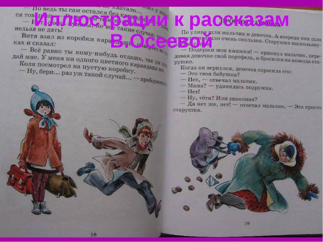 Иллюстрации к рассказам В.Осеевой