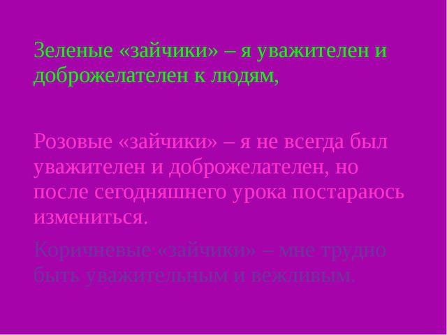 Зеленые «зайчики» – я уважителен и доброжелателен к людям, Розовые «зайчики»...