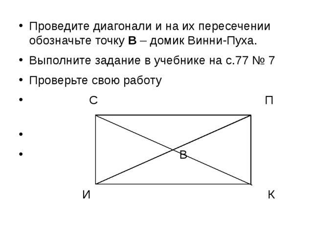 Проведите диагонали и на их пересечении обозначьте точку В – домик Винни-Пух...