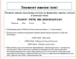 Элемент имени (nm) Элемент имени пассажира состоит из фамилии, имени, статуса