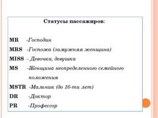 Статусы пассажиров: MR -Господин MRS -Госпожа (замужняя женщина) MISS - Девоч