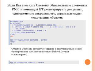 Если Вы внесли в Систему обязательные элементы PNR и командой ET регистрирует
