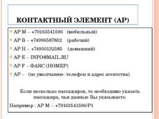 AP M – +79163541596 (мобильный) AP B – +74996587852 (рабочий) AP H – +7495013