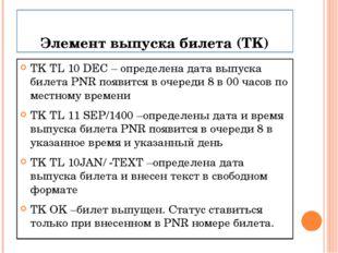 TK TL 10 DEC – определена дата выпуска билета PNR появится в очереди 8 в 00 ч