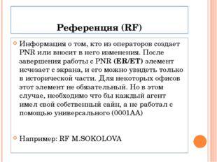 Информация о том, кто из операторов создает PNR или вносит в него изменения.